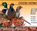 Σημαντική υπενθύμιση για τους κυνηγούς: να στείλουμε όλοι συμπληρωμένο το πρόγραμμα Άρτεμις