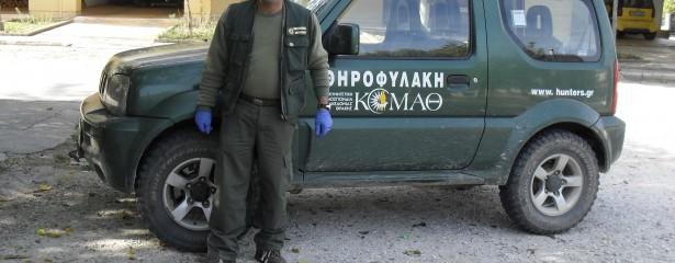 Προκήρυξη της ΚΟΜΑΘ για πρόσληψη Ιδιωτικών Φυλάκων Θήρας σε Διδυμότειχο και Σέρβια – Βελβενδό