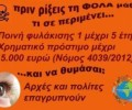 Φόλες στο Ξηρολίβαδο. Επικήρυξη με 500 ευρώ από τον Κ. Σ. Βέροιας