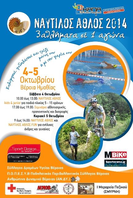Ο Κυνηγετικός Σύλλογος Βέροιας στηρίζει τον ορεινό αθλητισμό. Τρίαθλο στις 4 και 5 Οκτωβρίου.