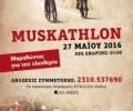 Συνδρομή της ΚΟΜΑΘ στη διοργάνωση διεθνών ορεινών αγώνων δρόμου και ποδηλασίας στο Νευροκόπι.