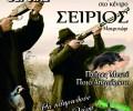 Ετήσιος χορός του Κυνηγετικού Συλλόγου Βέροιας