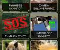 Εφαρμογή «Κένταυρος», η τεχνολογία στην υπηρεσία του κυνηγού