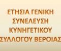 Πρόσκληση των μελών στην Ετήσια Τακτική Γενική Συνέλευση του Κυνηγετικού Συλλόγου Βέροιας