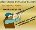 Διοργάνωση σκοπευτικού αγώνα από τον Κυνηγετικό Συλλόγο Βέροιας