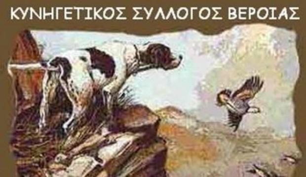 Η νέα σύνθεση του Δ.Σ. του Κυνηγετικού Συλλόγου Βέροιας